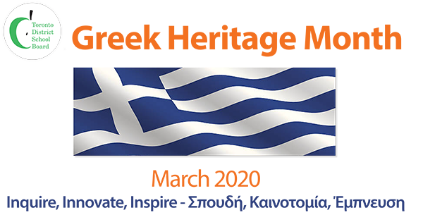 picture of the Greek flag with the text Greek Heritage Month and the month's theme Inquire, Innovate, Inspire